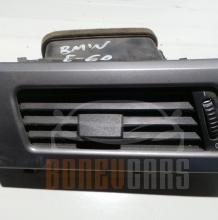 Въздуховод Преден Ляв БМВ Е60 | BMW E60 | 2003-2010 | 64.22-6 910 731