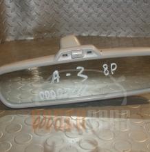 Огледало Задно Виждане | Audi A3 |